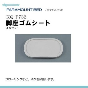 脚座ゴムシート (KQ-P732)(4枚組) K00846 himawari-kaigo