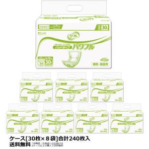 紙おむつ 大人用 リフレ パッドタイプ パワフル ケース(30枚入×8袋) 男女共用 (リブドゥ) 紙おむつ 介護用オムツ (おしっこ約3回分)|himawari-kaigo