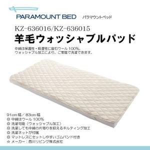 【パラマウントベッド】 羊毛ウォッシャブルパッド マットレス幅(91cm/83cm) himawari-kaigo