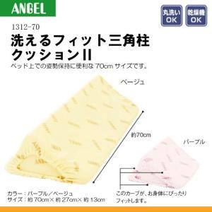 エンゼル 1312-70 洗えるフィット三角柱クッション2 (床ずれ予防 体位変換) K04805|himawari-kaigo