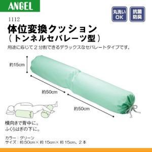 エンゼル 1112 体位変換クッション (トンネルセパレーツ型) K04803 (床ずれ予防 体位変換)|himawari-kaigo