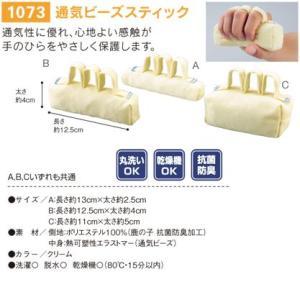 エンゼル 1073 通気ビーズスティック(1個入り) K04714 (床ずれ予防 体位変換)|himawari-kaigo