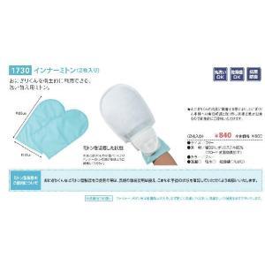 エンゼル 1730 インナーミトン(2枚入り) L04716 (床ずれ予防 体位変換)|himawari-kaigo