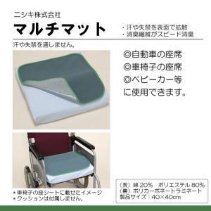 ニシキ株式会社製 マルチマット [H9790] C04502|himawari-kaigo