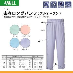 エンゼル 5211 楽々ロングパンツ(フルオープン)サイズS/M/L A04030|himawari-kaigo