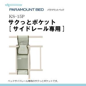 パラマウントベッド サクっとポケット [ベッドサイドレール専用] (KS-15P) K01406 himawari-kaigo