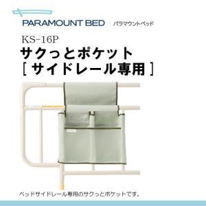 パラマウントベッド サクっとポケット [ベッドサイドレール専用] (KS-16P) K01405 himawari-kaigo
