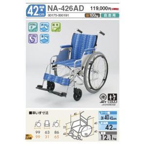 日進医療器製 NA-426AD 自走用車椅子(車いす) アームサポートデスク型 アルミ製|himawari-kaigo