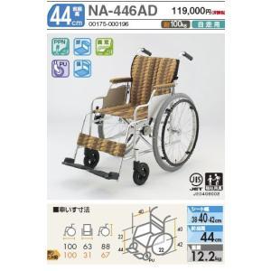受注生産品 日進医療器製 NA-446AD 自走用車椅子(車いす) アームサポートデスク型 アルミ製|himawari-kaigo