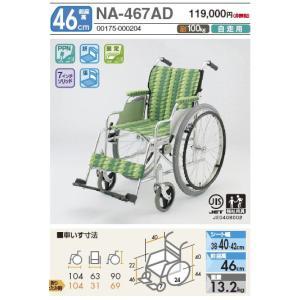 日進医療器製 NA-467AD 自走用車椅子(車いす) アームサポートデスク型 アルミ製|himawari-kaigo