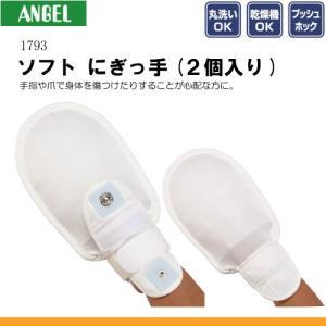 エンゼル 1793 ソフト にぎっ手 (2個入り) L047110 床ずれ予防 体位変換|himawari-kaigo