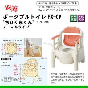 安寿 ポータブルトイレ FX-CP <ちびくまくん>ノーマルタイプ [533-330]|himawari-kaigo
