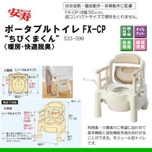 安寿 ポータブルトイレ FX-CP <ちびくまくん> 暖房・快適脱臭 [533-590] F02093|himawari-kaigo