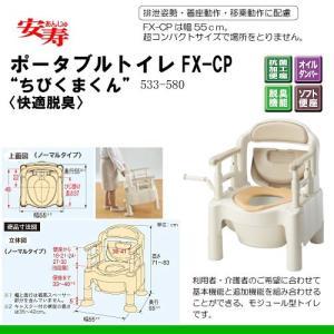 安寿 ポータブルトイレ FX-CP <ちびくまくん> 快適脱臭 [533-580] F02321|himawari-kaigo