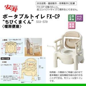 安寿 ポータブルトイレ FX-CP <ちびくまくん> 暖房便座 [533-570] F02092|himawari-kaigo