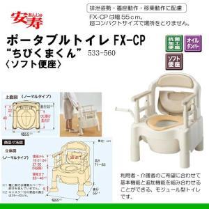 安寿 ポータブルトイレ FX-CP <ちびくまくん> ソフト便座 [533-560] F02086|himawari-kaigo