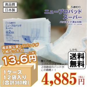 (A) ケース販売 ひまわり ニュープロパッド スーパー ケース(30枚入×12袋) 尿とりパット (パッド) 大人用おむつ (おしっこ約2回分) G01203|himawari-kaigo