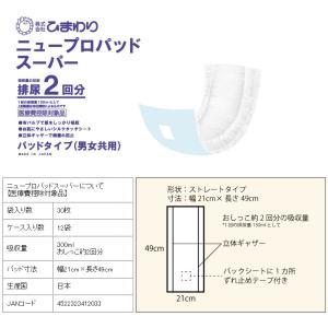 (A) ケース販売 ひまわり ニュープロパッド スーパー ケース(30枚入×12袋) 尿とりパット (パッド) 大人用おむつ (おしっこ約2回分) G01203|himawari-kaigo|06