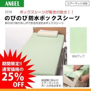 期間限定SALE☆エンゼル 2219 のびのび防水ボックスシーツ (ボックスシーツ)|himawari-kaigo