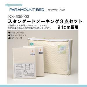 パラマウントベッド製 スタンダードメーキング3点セット(マットレス幅91cm用) KZ-639003|himawari-kaigo