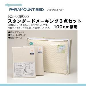パラマウントベッド製 スタンダードメーキング3点セット(マットレス幅100cm用) KZ-639005|himawari-kaigo