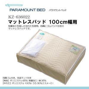 パラマウントベッド製 スタンダード マットレスパッド(マットレス幅100cm用) KZ-636022|himawari-kaigo