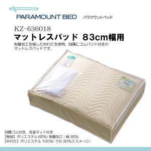 パラマウントベッド製 スタンダード マットレスパッド(マットレス幅83cm用) KZ-636018|himawari-kaigo