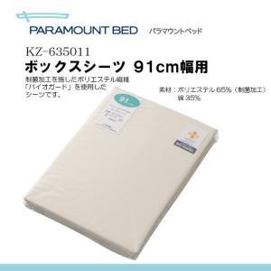 パラマウントベッド製 スタンダード ボックスシーツ(マットレス幅91cm用) KZ-635011|himawari-kaigo