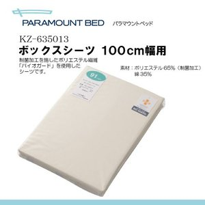 パラマウントベッド製 スタンダード ボックスシーツ(マットレス幅100cm用) KZ-635013|himawari-kaigo