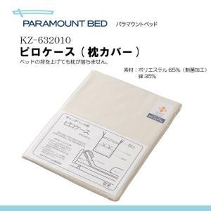 パラマウントベッド製 スタンダード ピロケース(枕カバー) KZ-632010|himawari-kaigo