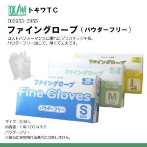 パウダーフリー トキワTC ファイングローブ(Fine Gloves) (1箱:100枚入り) プラスチック手袋|himawari-kaigo