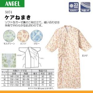 エンゼル 5074 ケアねまき サイズS/M/L A04760 介護用ねまき|himawari-kaigo