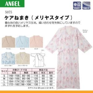 エンゼル 5075 ケアねまき(メリヤスタイプ) サイズLL A04765 介護用ねまき|himawari-kaigo