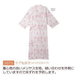 エンゼル 5075 ケアねまき(メリヤスタイプ) サイズS/M/L A04764 介護用ねまき himawari-kaigo 02