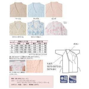 エンゼル 5075 ケアねまき(メリヤスタイプ) サイズS/M/L A04764 介護用ねまき himawari-kaigo 03