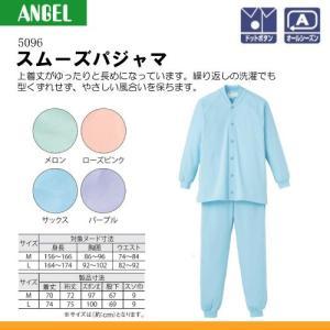 エンゼル 5096 スムーズパジャマ(上下セット) サイズM/L A04824|himawari-kaigo