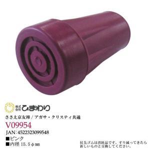 杖先ゴム(ピンク) -ささえ京友禅/アガサクリスティ共通オプション- V09954|himawari-kaigo