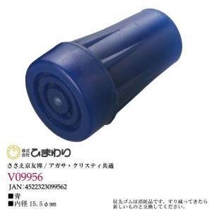 杖先ゴム(青) -ささえ京友禅/アガサクリスティ共通オプション- V09956|himawari-kaigo