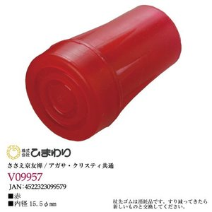 杖先ゴム(赤) -ささえ京友禅/アガサクリスティ共通オプション- V09957|himawari-kaigo
