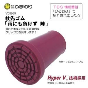 ひまわり (杖先ゴム) 雨にも負けず 陣 カラー:ピンクパープル(PP) V09939 TBS情報番組「ひるおび」で紹介されました☆|himawari-kaigo