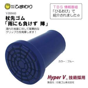 ひまわり (杖先ゴム) 雨にも負けず 陣 カラー:ブルー(BL) V09940 TBS情報番組「ひるおび」で紹介されました☆|himawari-kaigo