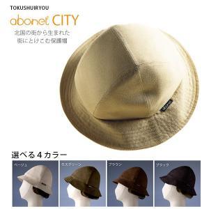 特殊衣料 abonet CITY(アボネット シティ) クロッシェ 2012 【頭部保護帽】 D04790|himawari-kaigo