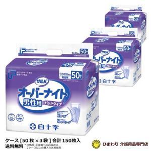 紙おむつ 大人用 白十字 サルバオーバーナイト男性用 ケース 50枚×3袋入 尿とりパット パッド 大人用おむつ 介護用オムツ おしっこ約5回分|himawari-kaigo