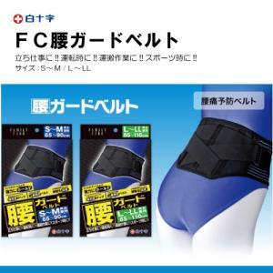 白十字 腰ガードベルト (S〜M/L-LL) 腰痛予防 保護 L00105|himawari-kaigo