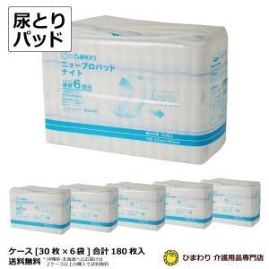 (Z) ケース販売 ひまわり ニュープロパッド ナイト ケース(30枚入×6袋) 尿とりパット (パッド) 大人用おむつ (おしっこ約6回分) G00016|himawari-kaigo