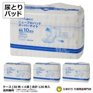 (Z) ケース販売 ひまわり ニュープロパッド スーパーナイト ケース(30枚入×4袋) 尿とりパット (パッド) 大人用おむつ (おしっこ約10回分) G00017|himawari-kaigo