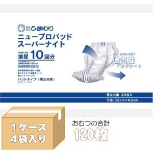 (Z) ケース販売 ひまわり ニュープロパッド スーパーナイト ケース(30枚入×4袋) 尿とりパット (パッド) 大人用おむつ (おしっこ約10回分) G00017|himawari-kaigo|02