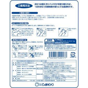 (Z) ケース販売 ひまわり ニュープロパッド スーパーナイト ケース(30枚入×4袋) 尿とりパット (パッド) 大人用おむつ (おしっこ約10回分) G00017|himawari-kaigo|04