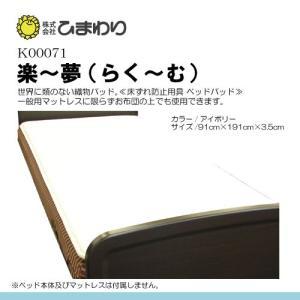 ひまわり 楽〜夢(らく〜む) オーバーレイ 91cm幅アイボリー (K00071) 床ずれ防止用具|himawari-kaigo