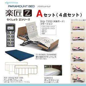 パラマウントベッド 楽匠Zシリーズ 3モーション お得な4点セット(Aセット) 木製ボード レギュラー|himawari-kaigo